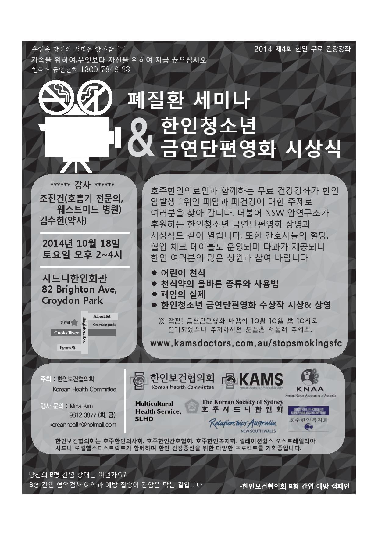4th Health ,Forum4_Kor 2014