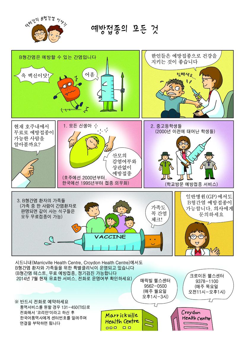 b형간염5 복사